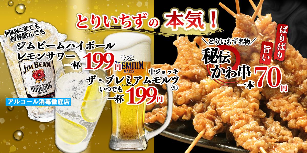 とりいちず酒場 鶴見東口店のお得な焼き鳥・ドリンク